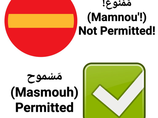Warning Signs and Asking for Help in Arabic