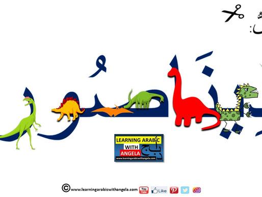 Children's Arabic Worksheet: I Search for the Dinosaur