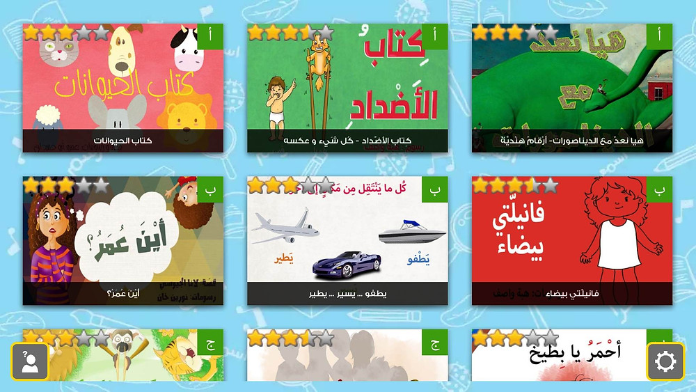 arabic-language-learning-reading-stories-picture-books-app-resources-for-kids-children-lessons-activities-games-online