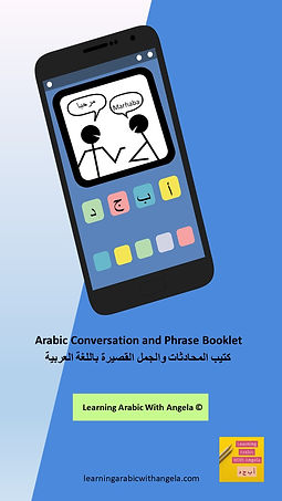 Arabic Convesration and Phrase Booklet (