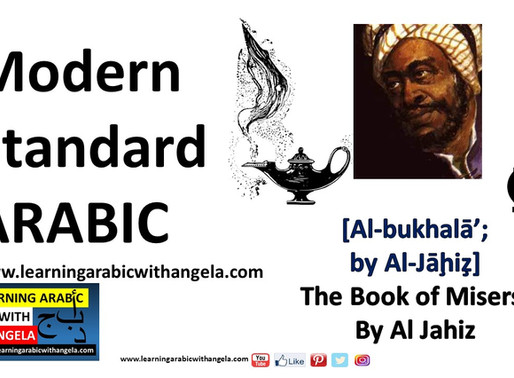 """Arabic Short Story in PDF and Video from """"The Book of Misers"""" Al-Bukhlaa' by AlJāḩiz̧"""
