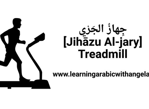 Gym Vocabulary and Phrases in Arabic