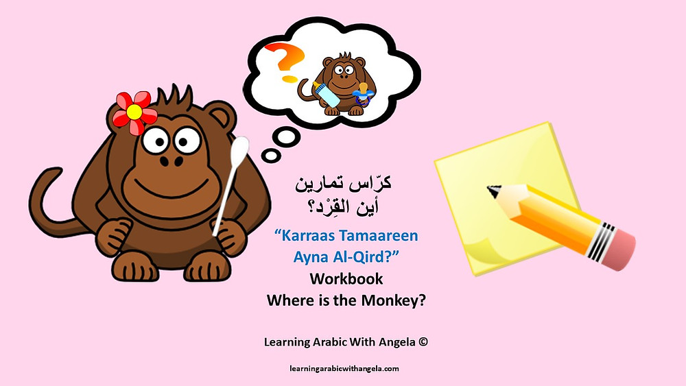 """Where is the Monkey?"" Workbook for PDF download"