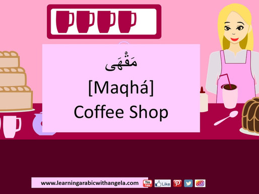 """""""At the Coffee Shop"""" in Arabic"""
