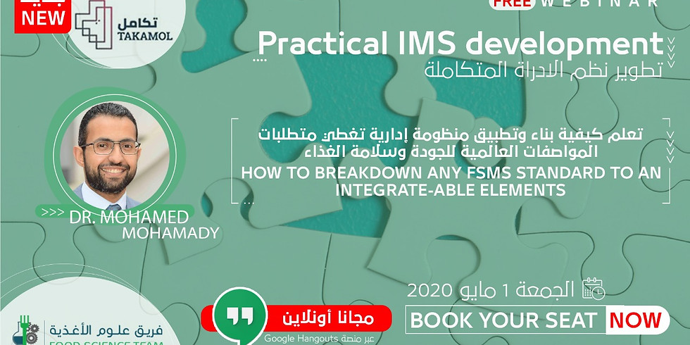 Practical IMS development - webinar