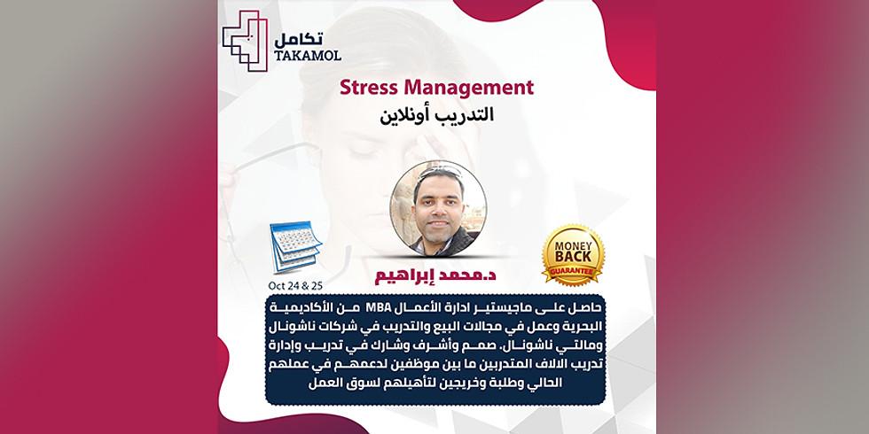 Stress Management Training (online)