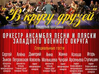 """В кругу друзей"" - концерт оркестра Ансамбля Песни и Пляски ЗВО"