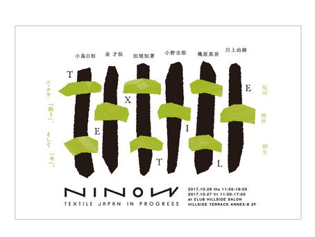 【展示会のお知らせ】【NINOW 】