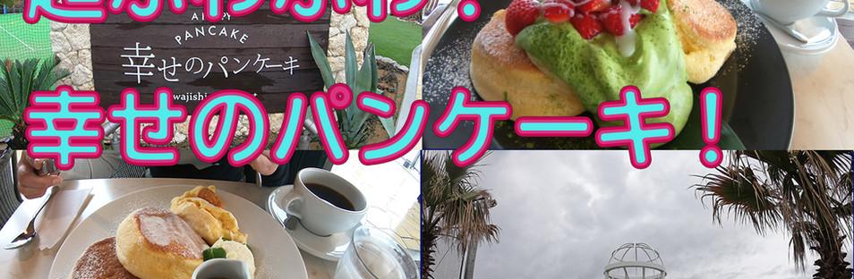 幸せのパンケーキ サムネ.jpg