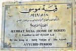 5.12.2 Katba Dome of Moses 1799 [1.5x1].