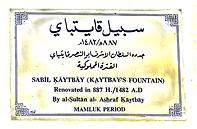 5.13 Qaitbay's 1802 [1.5x1].png