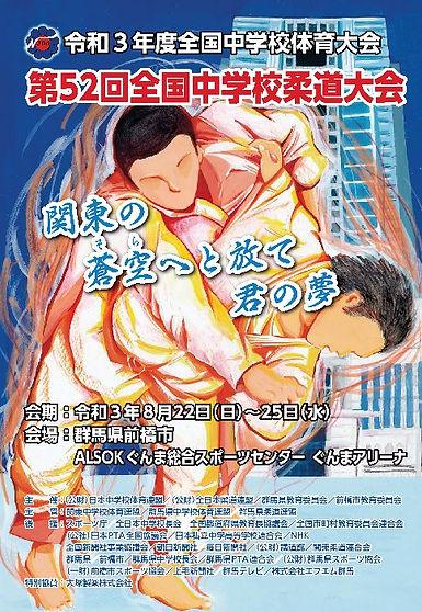 第52回全国中学校柔道大会.jpg