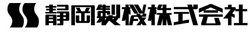 静岡製機株式会社