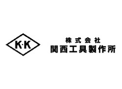 株式会社関西工具製作所