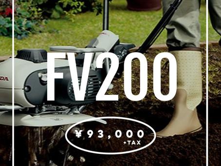 ホンダ耕運機★ピアンタFV200 人気沸騰中です!