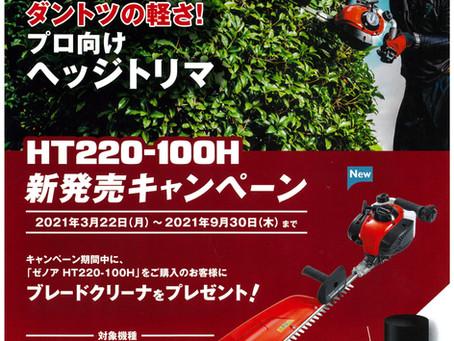 ★ゼノア新発売キャンペーン★HT220-100H