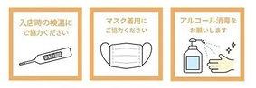 コロナウイルス感染予防ステッカー3種.jpg