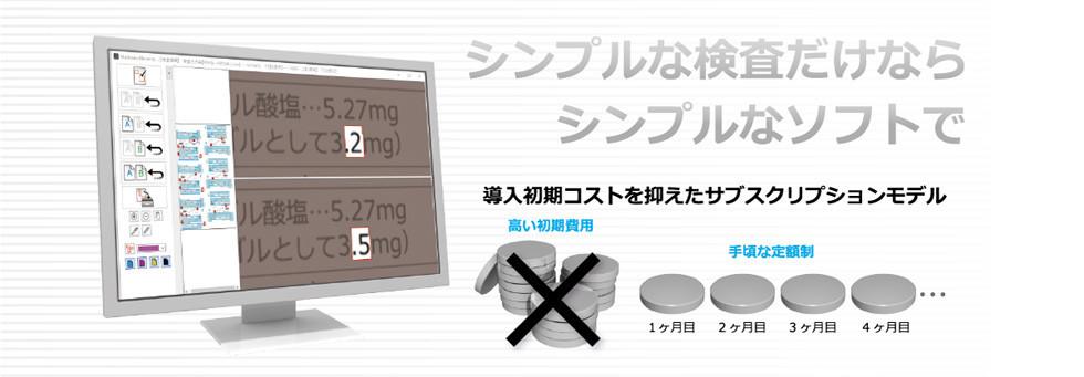 ホールマーカー 定額制 サブスクリプション 印刷 検査 ソフト 印刷物