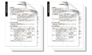 印刷 検査 契約書 改訂 検査 比較