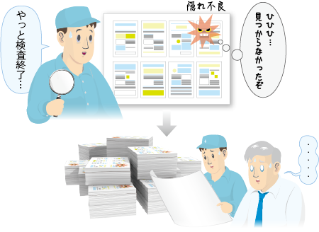 印刷 検査 印刷物 検査機 検査装置 刷版 検版 デジタル 紙 インライン ラベル