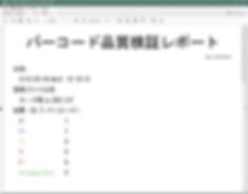 印刷 検査 印刷物 品質 検査方法 検査ソフト