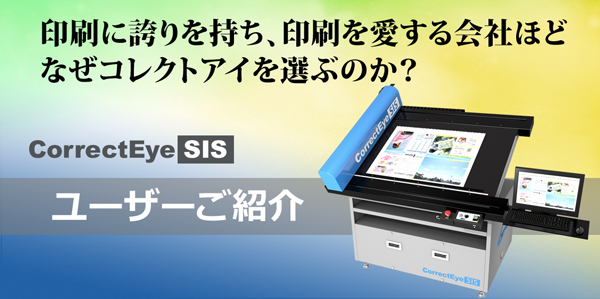 印刷に誇りを持つ会社が選ぶ検査機、検査装置コレクトアイ・シス