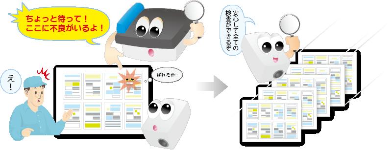 刷版データと検査のできるコレクトアイシスで印刷前に不良を発見