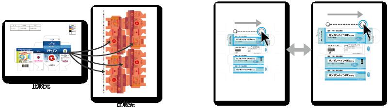 印刷 検査 印刷物 品質 ページ 面付け 多ページ 大量ページ ソフト