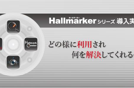 印刷検査・検版ホールマーカー シリーズ導入・検査実例集
