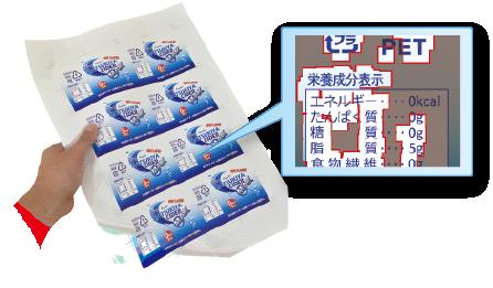 印刷 検査 オフライン検査 検査方法 ソフト 検査装置 印刷物検査機 紙面 軟包装 フィルム グラビア ラベル PET ナイロン セロハン 紙器