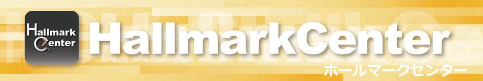 DTPから入稿、製版、刷版、印刷、納品まで、印刷物が製造されるまでの全ての工程での比較検査が可能な、国内外シェアNo.1印刷物比較検査・検版ホールマーカー・シリーズから大量ページ物の自動検査を実現したホールマークセンターのご紹介。 印刷 検査 印刷物 品質 ページ 面付け 多ページ 大量ページ ソフト 印刷 検査 印刷物 品質 検査方法 検査ソフト PDF 印刷物 比較 初校 再校 デジタル データ 紙 検版 修正 指示 改訂 オフライン スキャン スキャナ 刷版 CAD パッケージ 医薬品 医療 食品 添付 文書 箱 単面 面付け 多丁付け バーコード 検証 デコード フィルム 枚葉 輪転 グラビア