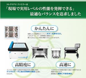 印刷検査 印刷物検査機 検査装置 コレクトアイ ファミリー