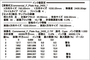 刷版 確認 モニター プリント 高速 CTP 1bitTIFF tiff ゴースト インキ量 白版 ニス版 見当 インキ壺