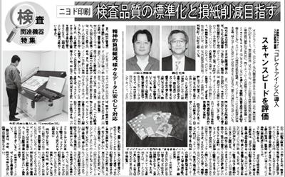 印刷ジャーナルにニヨド印刷様コレクトアイ シス導入の記事が掲載されました。