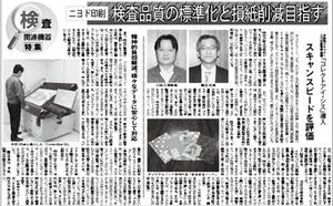 ニヨド印刷様コレクトアイ ・シス導入記事