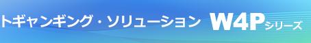 W4Pシリーズの商業向けオートギャンギング・ソリューション(GTBメルマガより)