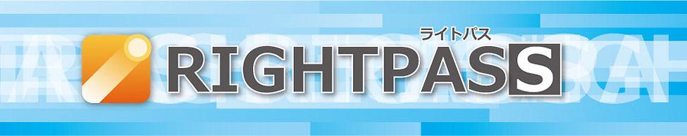 検査に莫大な導入コストはかけられないデジタル印刷、オンデマンド印刷の現場に全く新しい検査の仕組みを導入しませんか?【RIGHTPASS -ライトパス-】安さとスピードを維持したままでデジタル印刷にも完璧な品質保証。 デジタル 印刷 検査 低価格 RIGHTPASS ライトパス デジタル印刷 オンデマンド オフライン検査 ライトパス 比較元データ 印刷物 プリンター スキャナー 不良 紙送り 差替え 抜き取り 再印刷