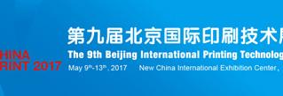 ChinaPrint 2017