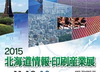 Hokkaido Information & Printing Industry Exhibition 2015