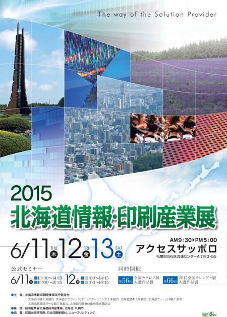 sangyo2015-poster.jpg