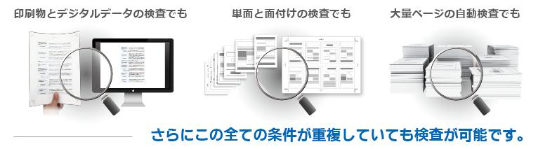 印刷 検査 検査方法 ソフト 検査装置 印刷物検査機 オフライン検査 紙面 軟包装 フィルム グラビア ラベル PET ナイロン セロハン 紙器