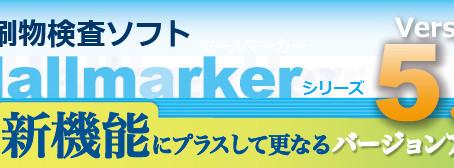 ホールマーカーシリーズ バージョン5.1 新機能満載!