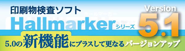 ホールマーカーシリーズ バージョンアップ 5.1 Hallmarker
