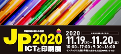 JP2020・ICTと印刷展icon.png