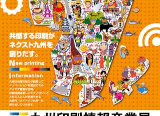 Kyushu Printing & Information Industry Exhibition 2015