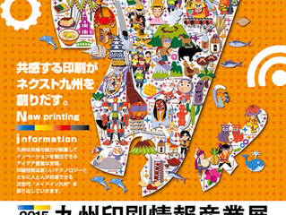 Kyushu Printing & Information Industry Exhibition 2015