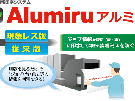 【Alumiruアルミル】刷版装着ミスによる印刷事故を抑制・防止
