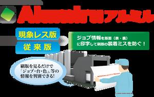 刷版情報印字 アルミル Alumiru 現象レス版 無処理版 版装着ミス防止