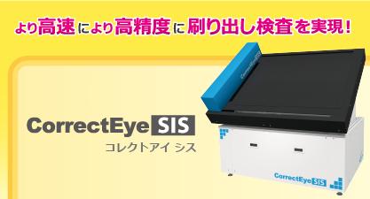 製品情報【CorrectEye SIS】コレクトアイシス