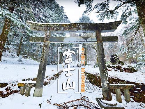 【日本】冬之聖山,富士六合目雪登體驗